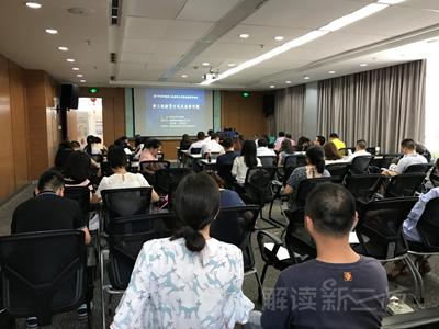 新三板挂牌公司董秘履职培训班在蓉成功举行