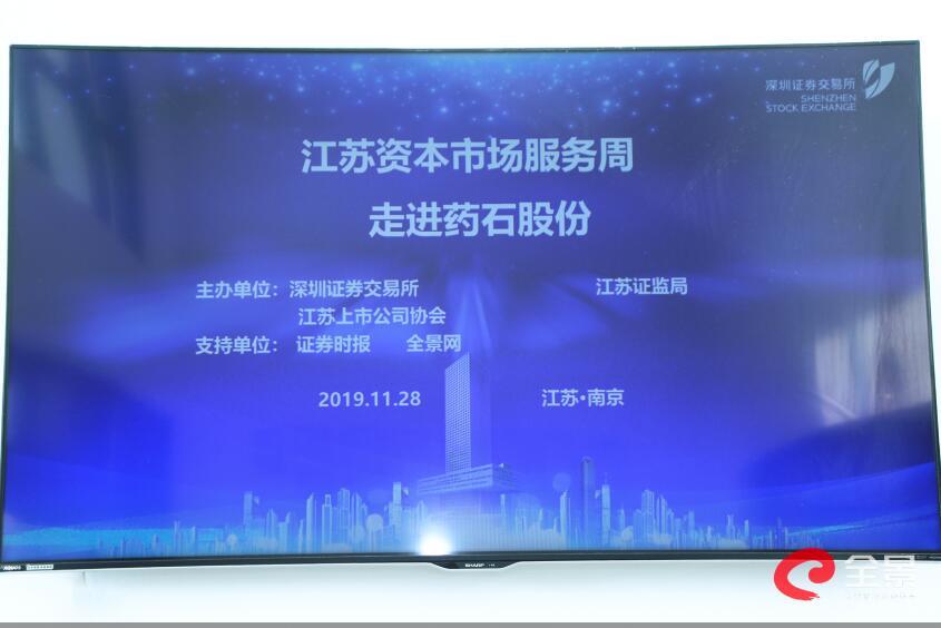 深交所主办江苏资本市场服务周活动――走进药石科技圆满举办