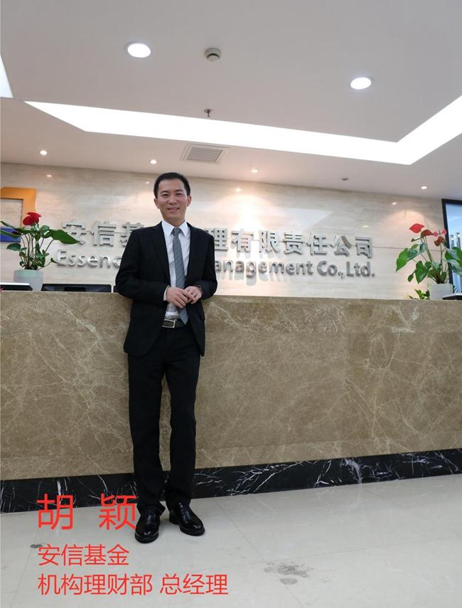 安信基金胡颖:投资科技股分享中国高科技发展红利