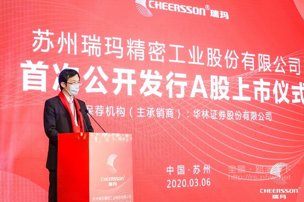 瑞玛工业(002976)新股发行上市仪式周五上午在江苏苏州举办
