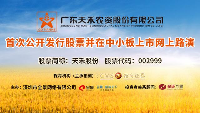 [预告]天禾股份IPO网上路演将于8月24日在全景举行