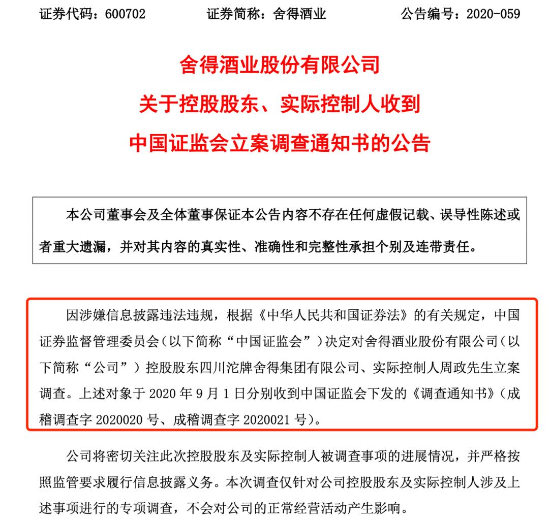 知名上市酒企暴雷:控股股东占用4个亿未还,被证监会立案调查!