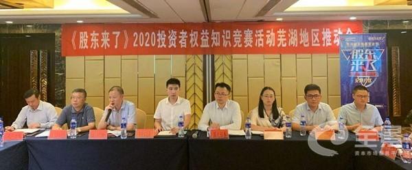 《股东来了》2020投资者权益知识竞赛活动芜湖地区推动会周一成功举办