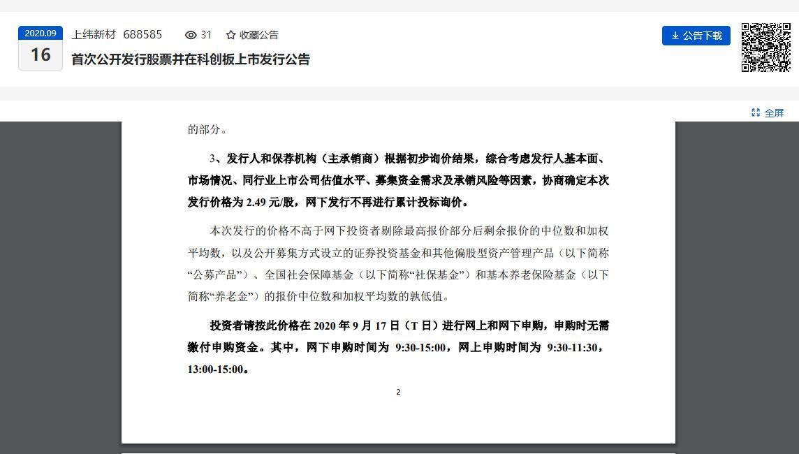 [公司]上纬新材:发行价确定为2.49元/股 9月17日申购