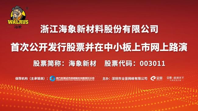 """""""[预告]海象新材IPO网上路演将于9月18日在全景网举行"""