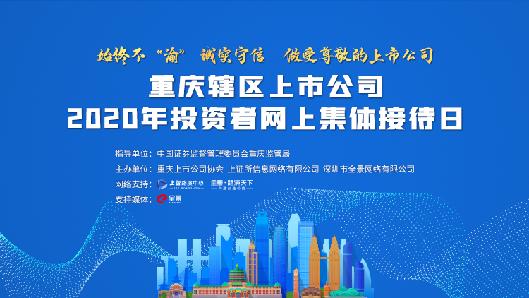 重庆上市公司2020年投资者网上集体接待日活动11月26日成功举办