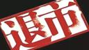 退(tui)市(shi)3.png