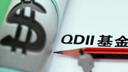 QDII基金.png